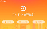 印当局は、中国企業の開発した動画編集アプリVIVA Video(小影)をスパイウェアと認定している(VivaVideoスクリーンショット)