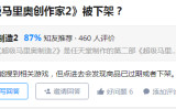 中国当局はこのほど、通販サイト「淘宝網」から任天堂のゲームソフト「スーパー・マリオ・メーカー2」を取り下げた(中国Q&Aサイト「知乎」よりスクリーンショット)