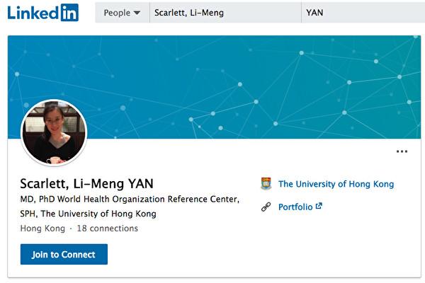 アメリカに亡命した香港大学の閻麗夢博士(スクリーンショット)