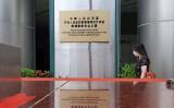 中国当局が設置した香港出先機関「国家安全維持公署」の事務所(宋碧龍/大紀元)