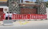 ヨルダンで足止めになった中国国民は6月末、同国の中国大使館前で請願活動を行った(情報筋が提供)