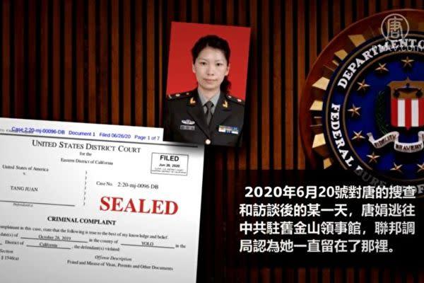 米FBIは7月23日、在サンフランシスコ中国総領事館に逃げ込んだ中国軍女性将校を逮捕した(スクリーンショット)