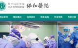 武漢市協和病院のウェブサイト(スクリーンショット)