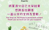 香港にあるリンガーハットの将軍澳広場店は7月29日、閉店を発表した(Ringer Hut Hong Kongフェイスブックより)