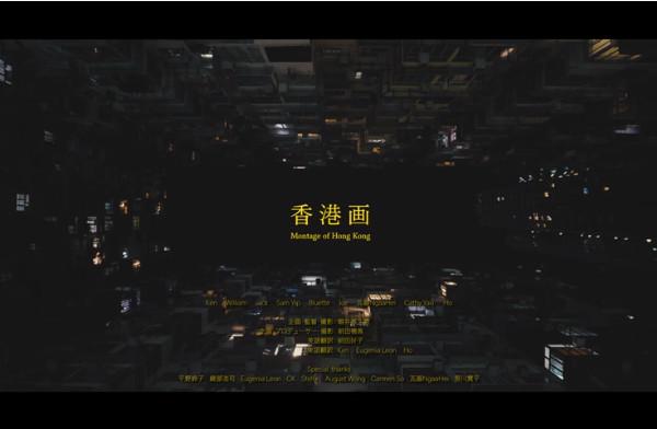 堀井威久麿監督の『香港画(Montage of Hong Kong)』が「門真国際映画祭」で受賞した(「香港画」予告編よりスクリーンショット)