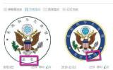 在中国の米国大使館は8月10日、SNS上のエンブレムを変更した。左側が新エンブレム。右側は旧エンブレム(微博よりスクリーンショット)