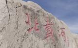 中国共産党の指導部メンバーや長老らが参加する非公式会議、北戴河会議で軍権をめぐる論争があったとみられる(大紀元資料室)