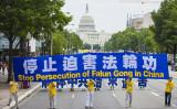海外の法輪功学習者は、中国共産党による法輪功への迫害を停止させるための平和的な抗議行動を行った。 (明慧ネット)