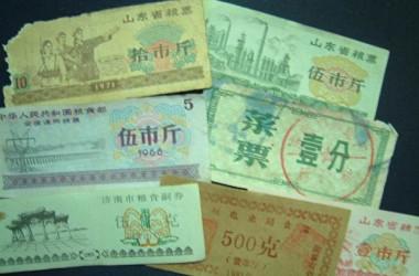 中国当局が過去に発行した糧票(食糧配給切符)(大紀元資料室)