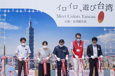 「イロイロ、遊び台湾」の開幕式(大紀元)