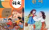 中国共産党教育部が編集した国語教科書(左)、以前に延辺教育出版社が編集した朝鮮語の国語教科書(右)