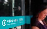 中国農業銀行の口座が相次いで公安により凍結されている。貿易商が多いという(GettyImages)