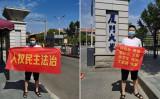 10月18日、人権活動家の肖春氏は街頭で横断幕を掲げ、中国共産党の退陣や中共が中国人を迫害した責任の追及、および民主的な立憲政権への交代を求めた。(ツイッター画像)