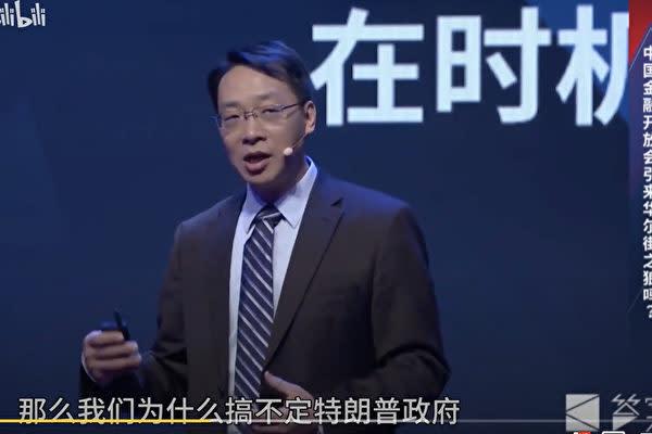 中国人民大学国際関係学院の翟東昇副院長(スクリーンショット)