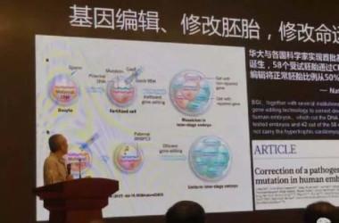 オンラインで公開された、ヒトの遺伝子操作について講演する中国最大手の生物化学研究所・華大基因(BGI、深セン華大基因科技有限公司)