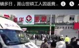 中国江蘇省昆山市にある台湾EMS大手、和碩聯合技術(ペガトロン)の子会社である世碩電子有限公司では、従業員が昨年12月31日から今年1月3日まで連日に抗議活動を行った(スクリーンショット)