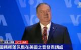 2021年1月11日、ポンペオ米国務長官はVOA本部で演説を行った(新唐人テレビよりスクリーンショット)