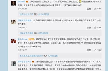 中国吉林省通化市の市民は実施される「世帯閉鎖令」の影響で、極めて深刻な食糧不足や断糧の危機に陥っている(ウェイボーのスクリーンショット)