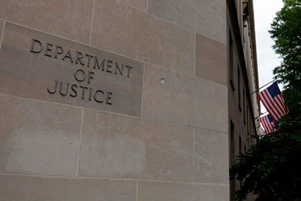 米司法省(William B.Plowman/Getty Images)