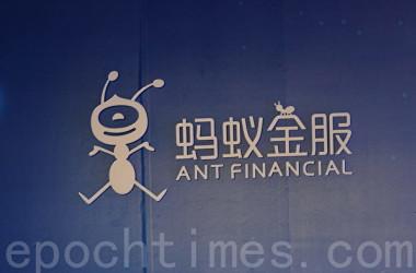 中国当局は昨年11月、金融会社アント・グループの上海・香港両市場への上場を差し止めた(宋碧龍/大紀元)