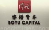 江志成氏が設立した博裕資本は香港の和記大厦15階にオフィスを構える(余鋼/大紀元)
