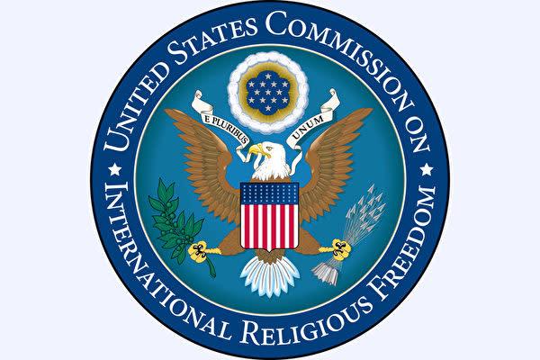 米国政府機関である国際宗教自由委員会(USCIRF)のロゴ(ウィキペディア)