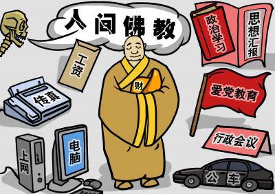 金銭や政治、欲望に包まれている「人間佛教」の様相(イラスト=大紀元)