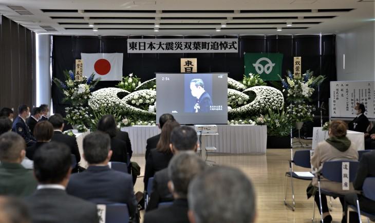 双葉町の産業交流センターで行われた追悼式には、関係者や遺族が参加した。(清雲/大紀元)
