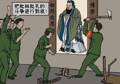「林彪と孔子を批判する闘争を徹底的に行おう!」(イラスト=大紀元)