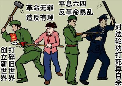 「旧世界を打ち壊して、新しい世界を創る」「革命は無罪、反逆は理に適っている」「六四の反革命暴動を鎮める」「法輪功学習者を殺しても自殺とする」(イラスト=大紀元)