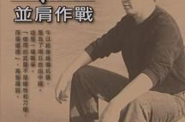 博大書店から出版された中国語版、高智晟著『神與我們並肩作戰』(神とともに戦う)の表紙