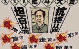 全国民を闘争の対象にした共産党の「闘争哲学」。××批判闘争会:「白状した者は寛大に、抵抗する者は厳重に処分する」(イラスト=大紀元)