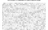 那覇市議会は意見書を全会一致で可決した(那覇市議会ホームページより)