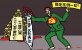 「安定が一切を圧倒する」「弱肉強食、優れた者が勝ち、劣った者が淘汰される」「中共政権樹立後、8千万人以上が非業の死を遂げた」(イラスト=大紀元)