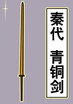秦代の青銅剣(イラスト=大紀元)
