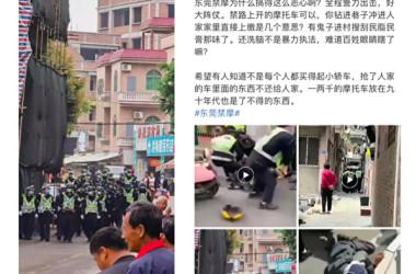 中国東莞市当局はこのほど、バイクや原付電動バイクの利用を禁止し、市民のバイクなどを次々と取り上げた(ネット写真)