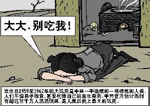 「お父さん、私を食べないで!」中国で1959年~1962年にかけて起きた大飢饉は、自然災害ではなく、中共の政策がもたらした人災であった。その時期、人々は子供を交換して食べたり、自分の子供を食べてしまったりするケースもあった。中共当局の推計では、その時期に3000万人あまりの人々が餓死した。これは人類史上最大の飢饉である。(挿絵=大紀元)