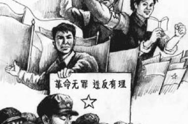文革時代に『毛語録』を根拠に革命運動を行なう青年たち(大紀元)