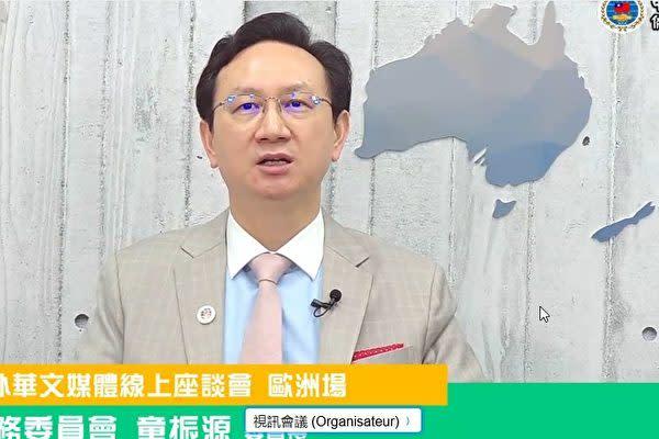 台湾の僑務委員会は19日、「海外における中国語教育の推進」をテーマにしたオンラインセミナーを開催した。写真は同会委員長の童振源氏がセミナーで発言しているところ。 (動画のスクリーンショット)