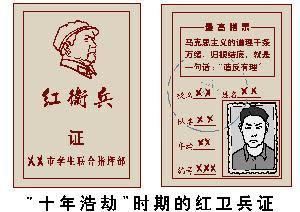文化大革命時の「紅衛兵証」(大紀元)