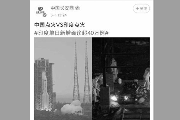 中国の中央政法委のニュースサイト「中国長安網」はインドでの流行の深刻さを皮肉る合成画像を掲載した(中国SNSウェイボーのスクリーンショット)