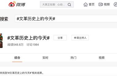 中国版ツイッター、微博(ウェイボー)にある「#文革歴史上の今日#」とのコンテンツ(スクリーンショット)