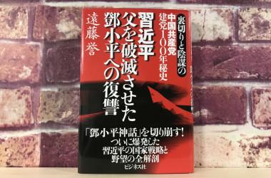 遠藤誉氏の著書「裏切りと陰謀の中国共産党建党100年秘史 習近平 父を破滅させた鄧小平への復讐」(大紀元)