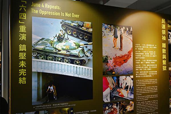 香港の「六四記念館」で展示される天安門事件の一部の写真(大紀元資料写真)