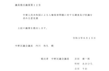 地方自治体でも中国の人権問題に関する関心が高まっている(スクリーンショット)