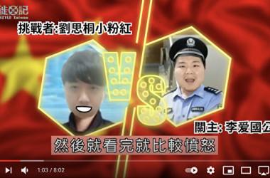 中国北京市に住むユーチューブ「愛国青年劉思桐」は警察に台湾人ユーチューバーを通報したが、逆に外国のウェブサイトに違法にアクセスしたとして罰金を課された(スクリーンショット)