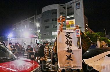23日夜、多くの市民は蘋果日報社のビル周辺に集まった。「蘋果、支持」と訴える市民の姿も(宋碧龙/大纪元)