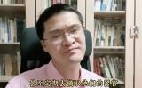 中国政法大学の羅翔教授(スクリーンショット)