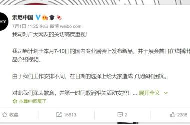 ソニー中国は7月1日、新製品発表会の実施日に関して謝罪した(ソニー中国の微博アカウントより)