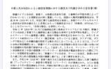 千葉・白井市議会で対中人権問題意見書が全会一致(スクリーンショット)